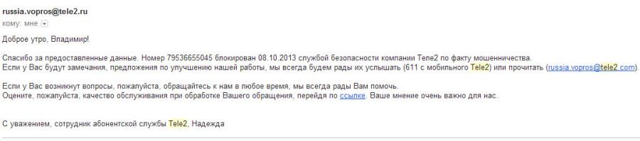 Скриншот 2013-11-09 14.55.35