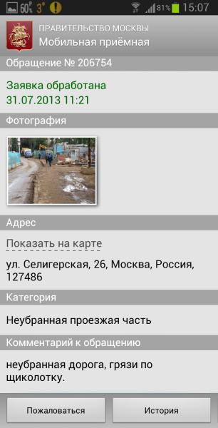 2013-11-25 15.07.51_edited