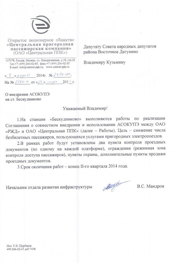 Central_ppk_кузьмин в_2566-14_2014_04_14