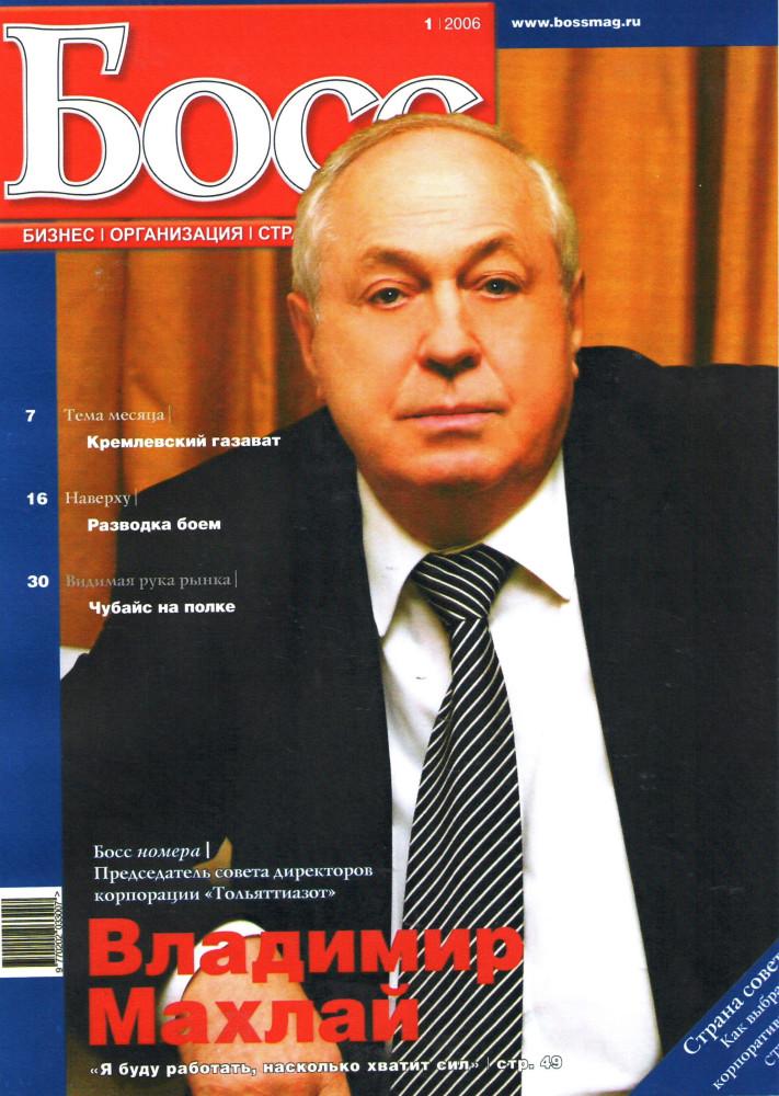 boss-header.jpg