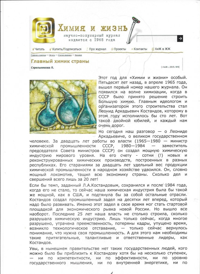 Химия и жизнь журнал читать