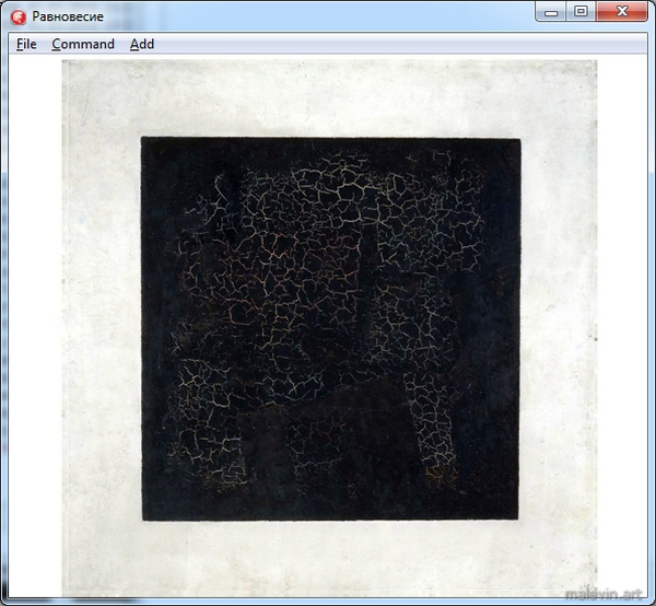 равновесие-черный-квадрат.jpg