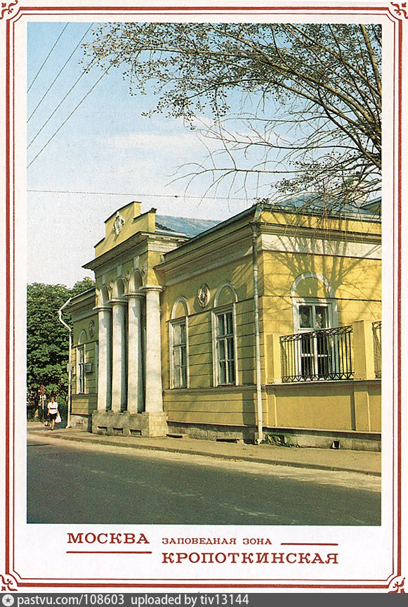 Mansion Steingel-Lopatin. Gagarinsky Lane, 15/7 City, Lane, Turgenev, here, after, Moscow, Gagarinsky, Lopatins, family, which, Empire, door, built, children, Nikolayevich, mansion, Ryleev, his, time, which