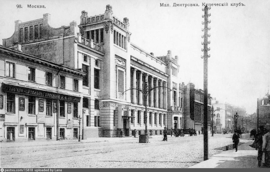 купеческий клуб в москве в 19 веке