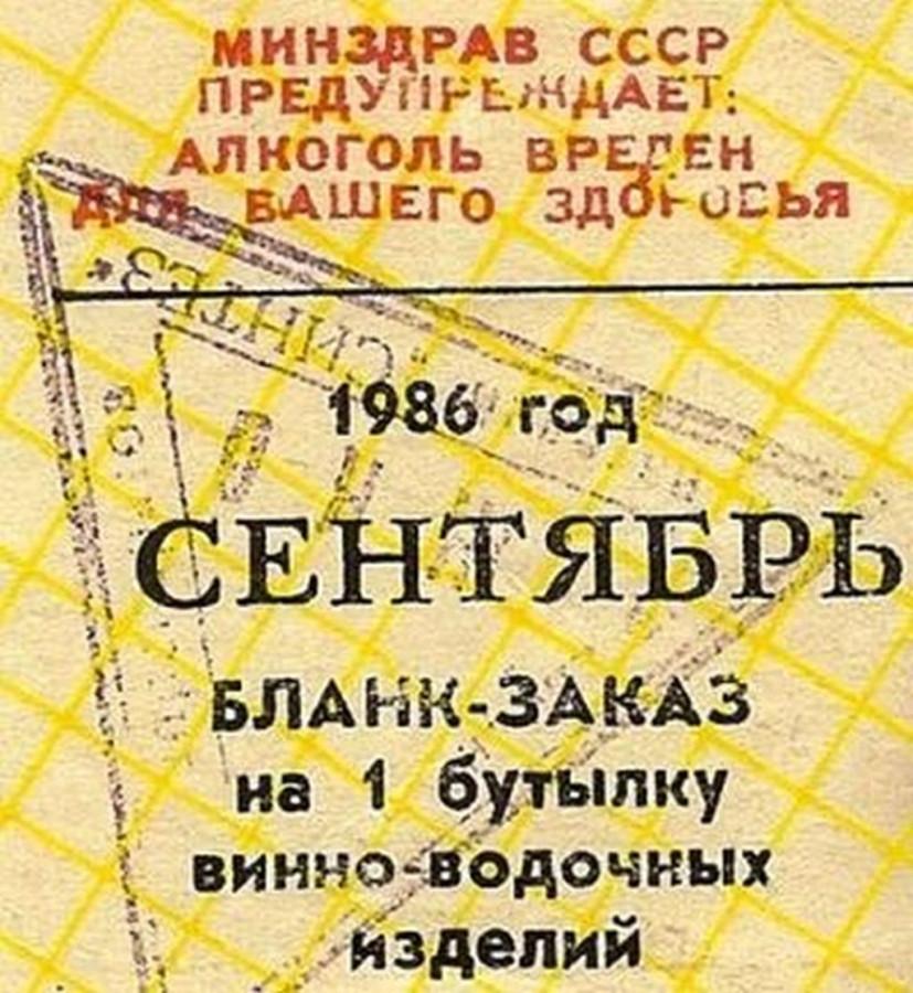 Жизнь по талонам на закате Советского Союза талоны, минусов, Союзе, Советском, необходимости, которые, менее, предметы, продукты, различные, введены, первой, годов, вводились, минимум, трижды, этого, опытом», «талоны», являлись