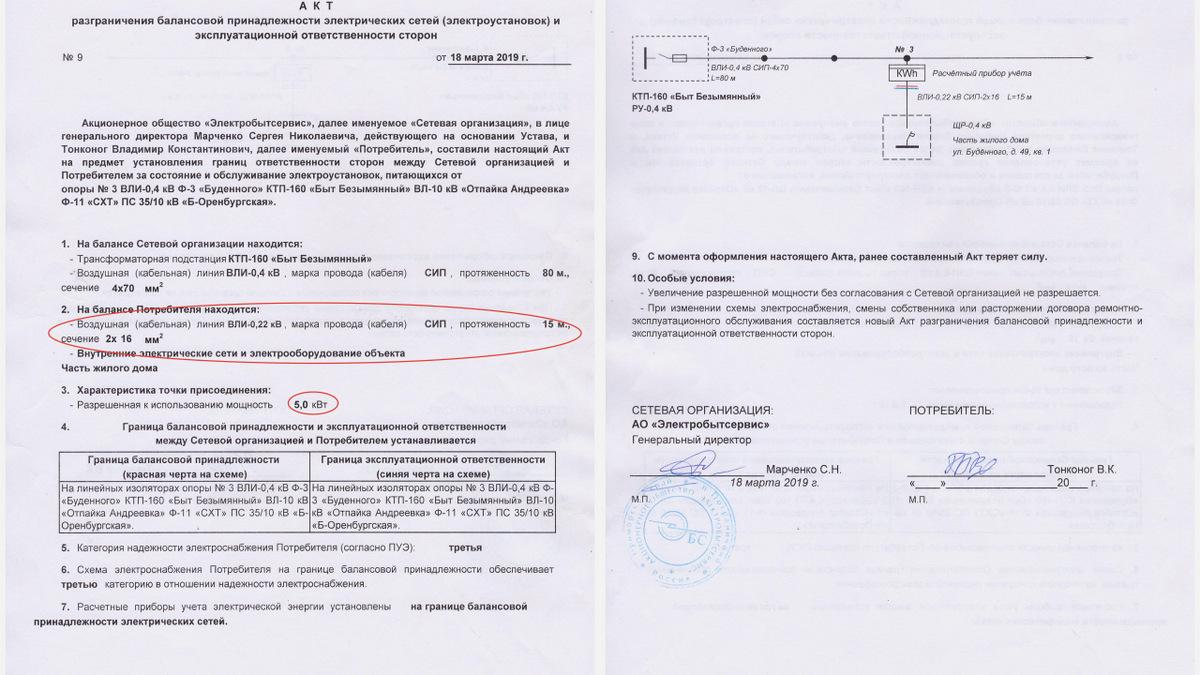 Принудительный перевод на 380 вольт без тех.условий