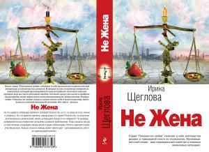 щеглова_GENA