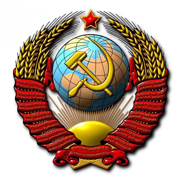 СССР как таковой