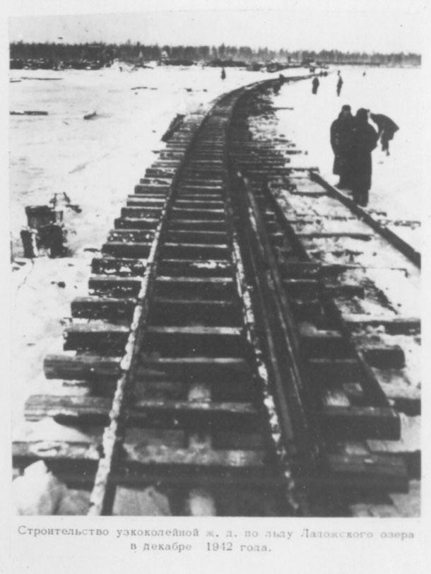Железная дорога по льду Ладоги
