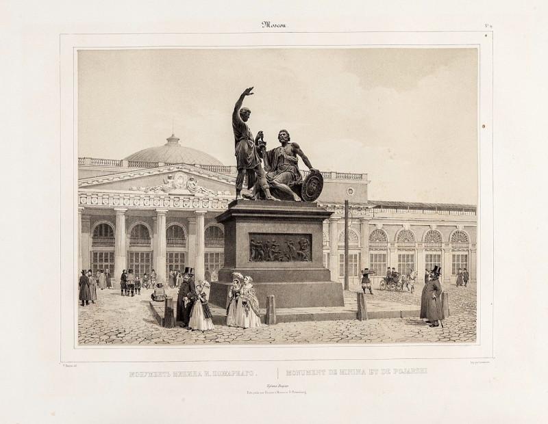 Памятник Минину и Пожарскому на фоне Торговых рядов (1870-1877 г.г.)
