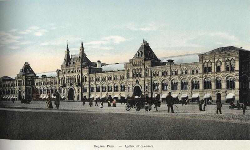 Верхние торговые ряды Открытка 1891-1907 г.г.