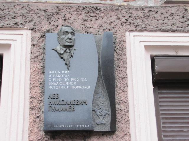 Мемориальная доска на доме-квартире учёного на Коломенской улице в Петербурге