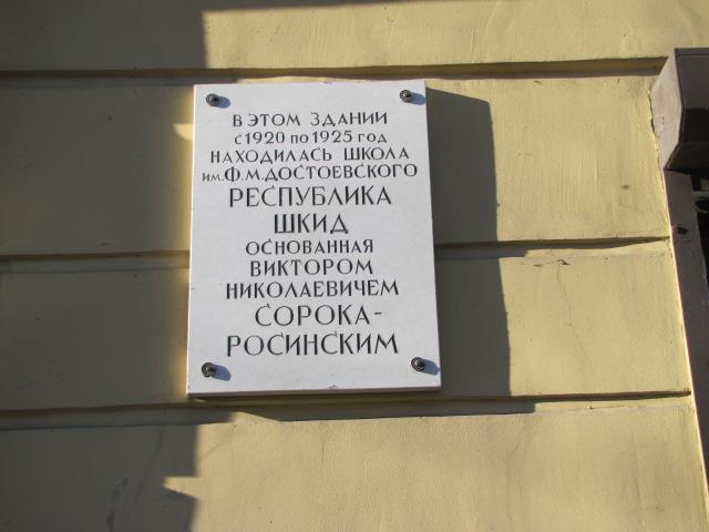 Мемориальная доска на стене здания