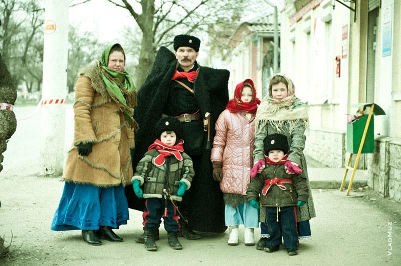 Семья казака, современная фотография