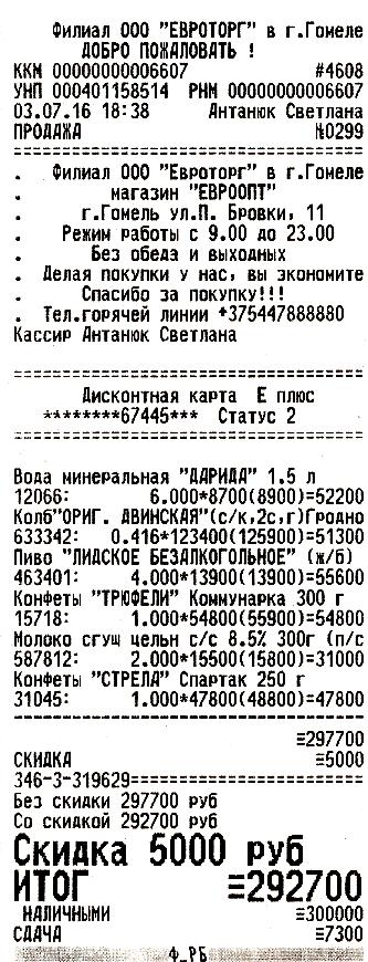 Чек за покупки с ценами в Белоруссии