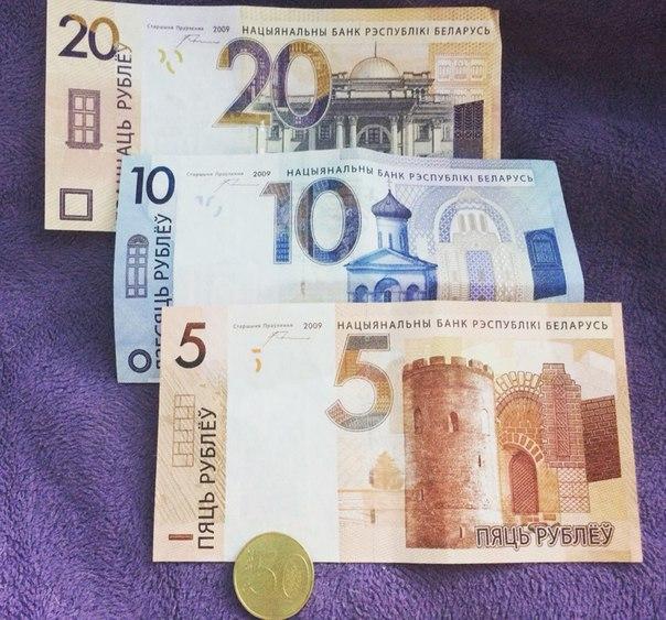Новые деньги в Белоруссии