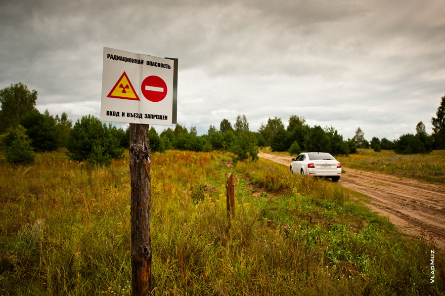 Белоруссия, Гомельская область. Радиоактивность. Вход и въезд в деревню запрещен