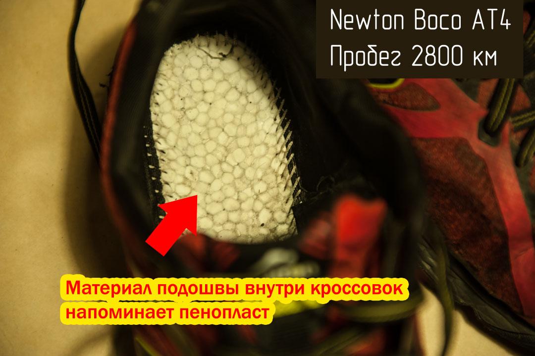 Кроссовки Newton Boco AT4