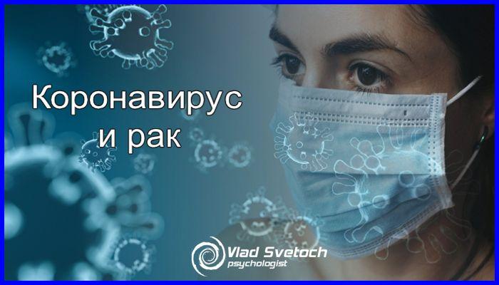 Рак и коронавирус