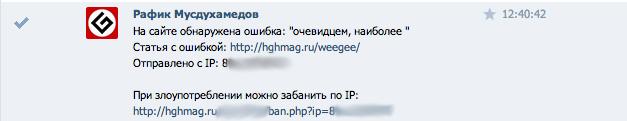 Снимок экрана 2014-08-23 в 15.43.58