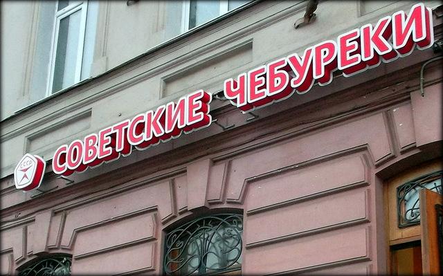 советские чебуреки