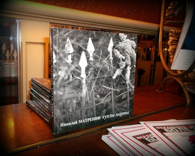Книга Николая Матрёнина