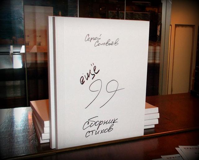 Книга Сергея Соловьёва