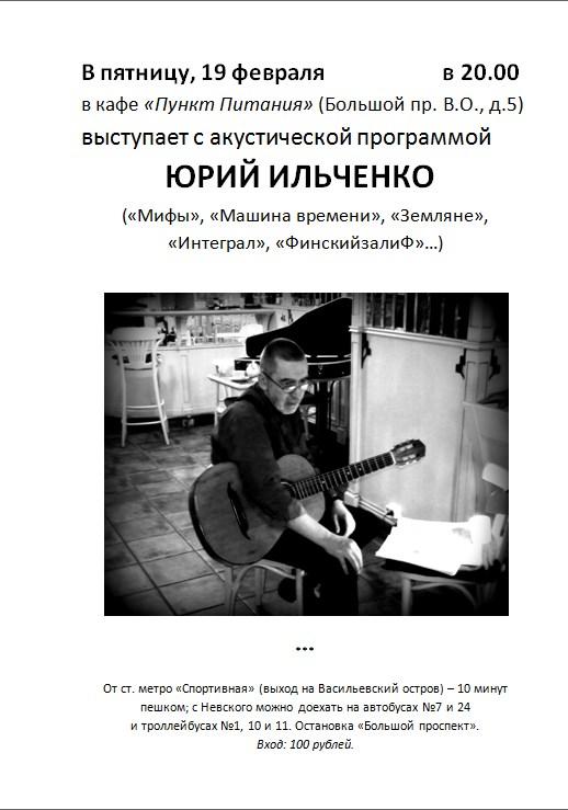 Афиша Ильченко