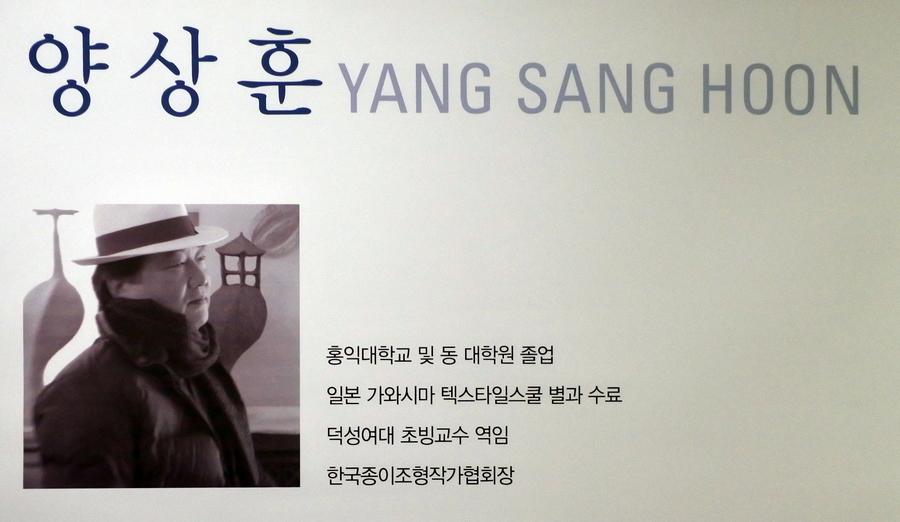 Ян Сан Хун