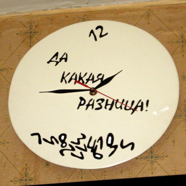 Часы на кухне у Попретинского