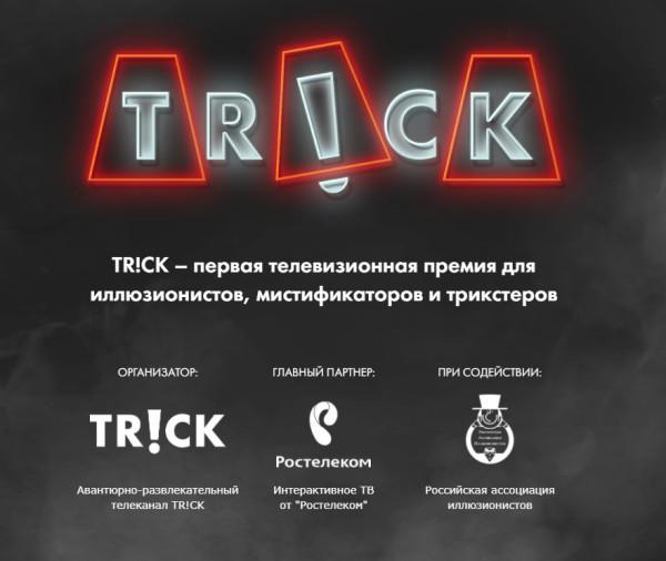Премия Трик