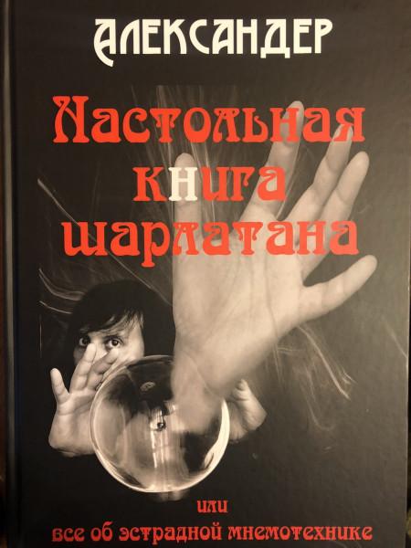 Книга по ментализму