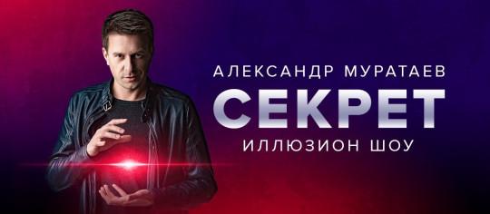 Поговаривают, что А.Муратаев {цензура} шоу у Дэррена Брауна. Но это большой-большой Секрет.