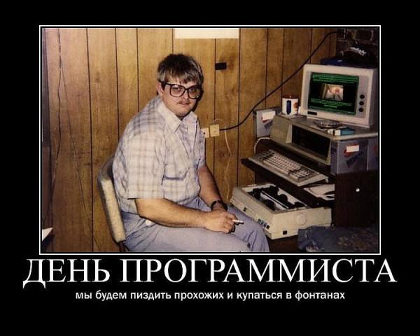 Программисты - страшные люди