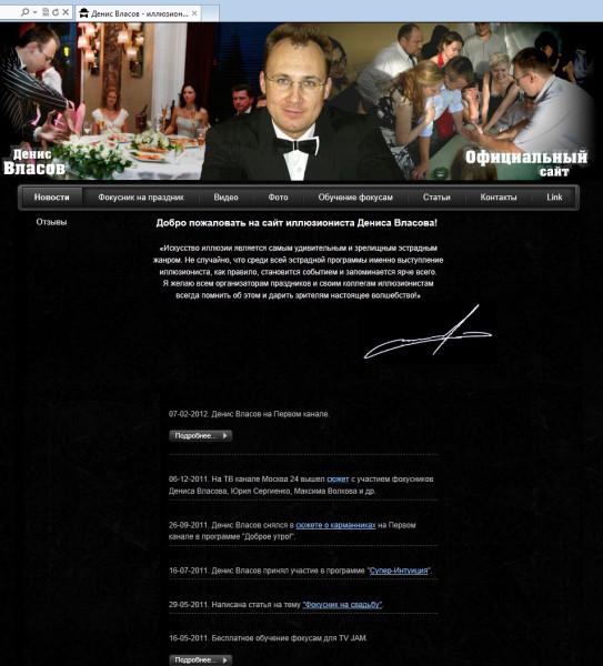 Скриншот старого сайта