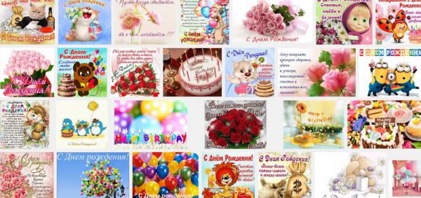 Изображение - Как писать поздравления 83997_600