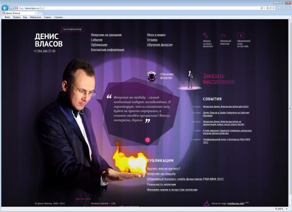 Релиз сайта www.denisvlasov.ru
