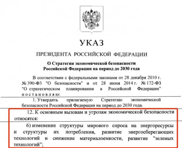 """""""Зеленая"""" угроза России"""