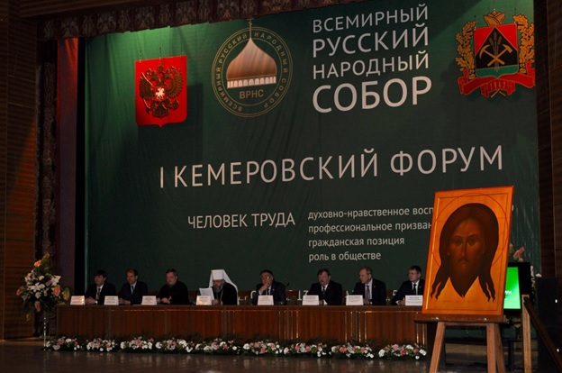 Форум Кемерово