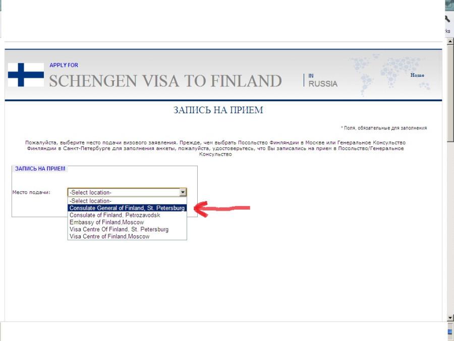 Финская виза самостоятельно через консульство