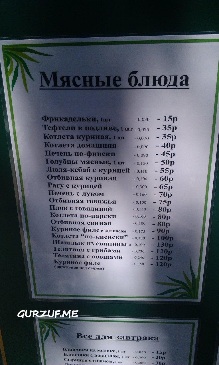 Крым : Гурзуф : Лето 2014 - цены на питание .