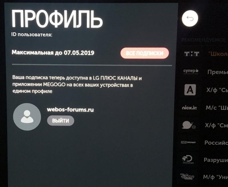 Подключаем подписку от Megogo в приложении LG Плюс Каналы на телевизоре LG