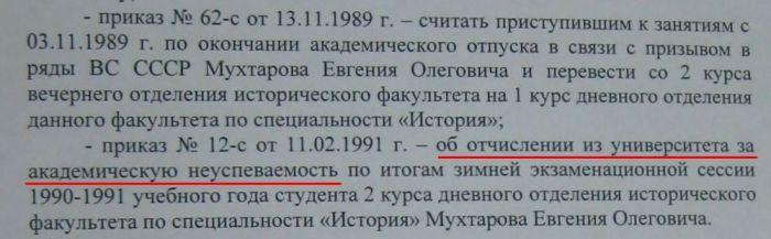 Muhtarov_pic
