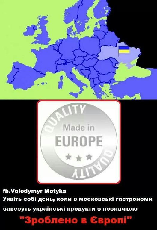 Зроблено в Європі