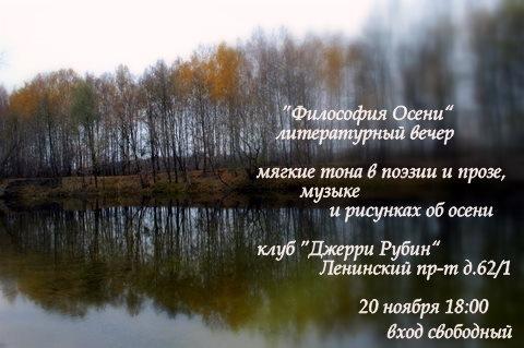 "в клуб ""Джерри Рубин"""