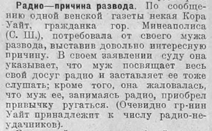Радиолюбитель 1924-02 Радио - причина развода