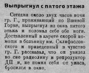 Радиолюбитель 1928-02 Выпрыгнул с пятого этажа