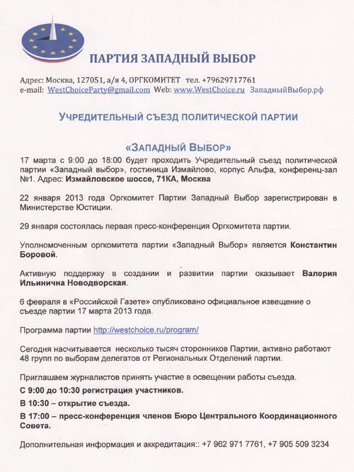 Приглашение для журналистов на съезд 17 марта