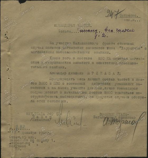 На участке Калининского фронта отмечены случаи полета английских самолетов типа Харрикейн с английскими опознавательными знаками. Кроме того в составе ВВС КА имеются английские и американские самолеты с советскими опознавательными знаками. Штаб 249 СД 15 декабря 1941