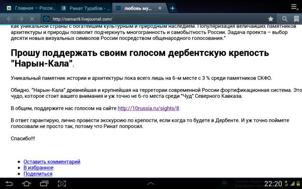 Screenshot_2013-06-10-22-20-55